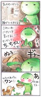 ちかん!?.jpg