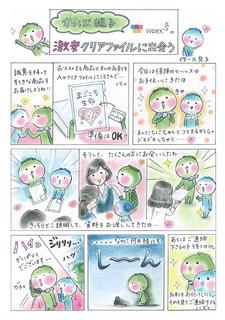 clear-manga_1.jpg