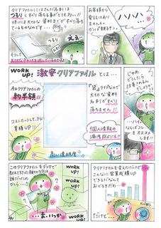 clear-manga_2.jpg