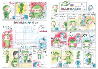 nohin-manga.png