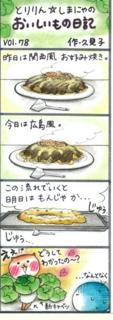 okonomi3.png